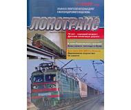 модель TRAIN 16735-85