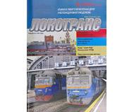 модель TRAIN 16736-85