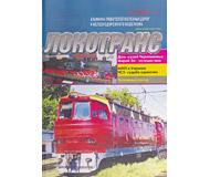 модель TRAIN 16738-85
