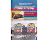 модель TRAIN 16743-85