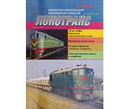 модель TRAIN 16746-85