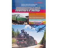 модель TRAIN 16751-85