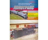 модель TRAIN 16754-85