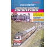 модель TRAIN 16756-85