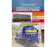 модель TRAIN 16758-85