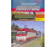 модель TRAIN 16759-85