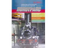 модель TRAIN 16760-85