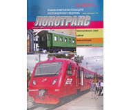модель TRAIN 16761-85