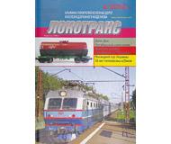 модель TRAIN 16768-85