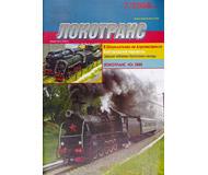 модель TRAIN 16771-85