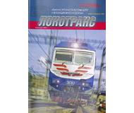 модель TRAIN 16779-85