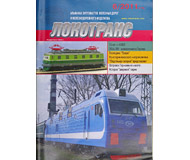 модель TRAIN 16806-85