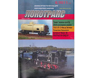 модель TRAIN 16808-85