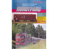 модель TRAIN 16811-85