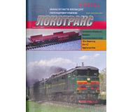 модель TRAIN 16816-85