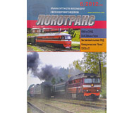 модель TRAIN 16818-85