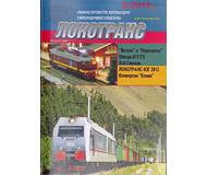 модель TRAIN 16820-85