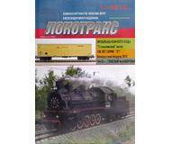 модель TRAIN 16823-85