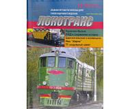 модель TRAIN 16824-85