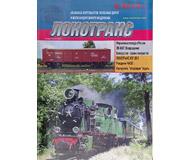 модель TRAIN 16832-85