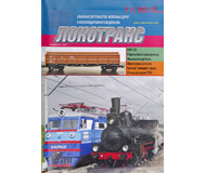 модель TRAIN 16835-85