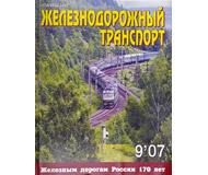 модель TRAIN 16960-85