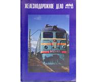 модель TRAIN 16970-85