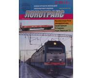 модель TRAIN 17012-85