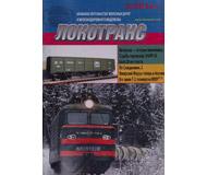 модель TRAIN 17013-85