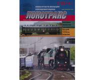 модель TRAIN 17015-85