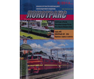 модель TRAIN 17016-85