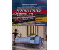 модель TRAIN 17018-85