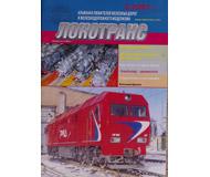 модель TRAIN 17020-85