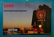 модель TRAIN 7998-5