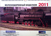 модель TRAIN 8000-5