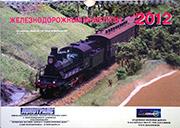 модель TRAIN 8001-5
