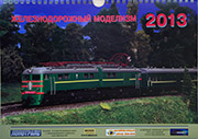 модель TRAIN 8002-5